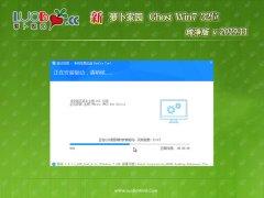 新萝卜家园GHOST Win7x86 通用纯净版2019.11月(自动激活)