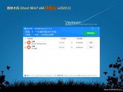 雨林木风GHOST WIN7 (64位) 稳定旗舰版 V2020.11月(激活版)