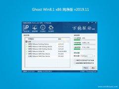 系统之家Windows8.1 2019.11 32位 极速纯净版