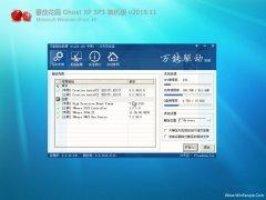 番茄花园Windows xp 修正装机版 2019.11