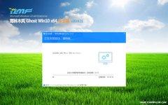 雨林木风Windows10 64位 热门装机版 2019.11