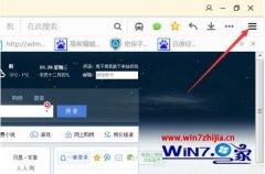 技术员练习win10系统下qq浏览器无法显示网页出现白屏的步骤?