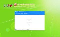 新萝卜家园Ghost Win10x86 快速专业版 V2020.12月(绝对激活)