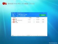 番茄花园GHOST WIN7 x64 特别旗舰版V2021.01月(完美激活)