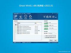 系统之家Ghost Win8.1x86 推荐纯净版2021.01(完美激活)