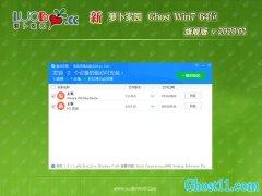 新萝卜家园GHOST WIN7 (X64) 快速旗舰版 2020年01月(无需激活)
