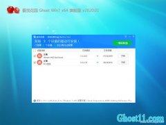 番茄花园GHOST WIN7 x64位 多驱动旗舰版2020.01(激活版)
