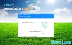 雨林木风Ghost Win10 x64位 推荐专业版 V2020.01月(完美激活)