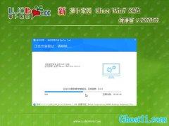 新萝卜家园GHOST Win7x86 快速纯净版v2020.01(免激活)
